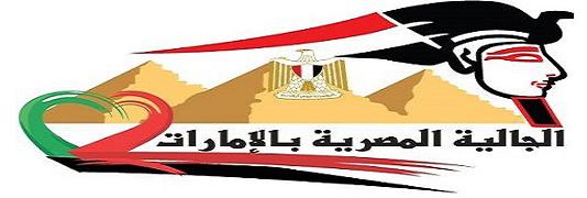 الجالية المصرية بالأمارات
