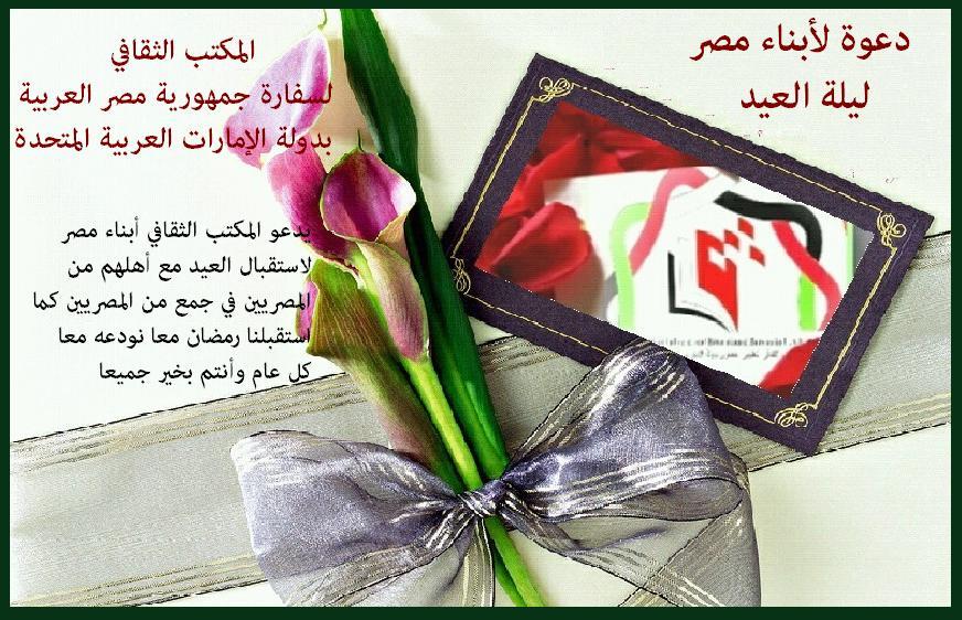 دعوة المكتب الثقافي المصري