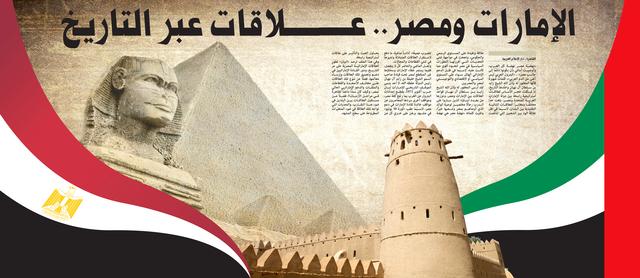 الإمارات ومصر.. عـلاقات عبر التاريخ
