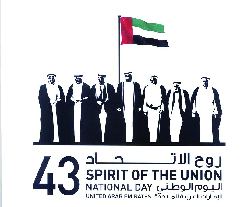 """""""اليوم الوطني 43"""""""