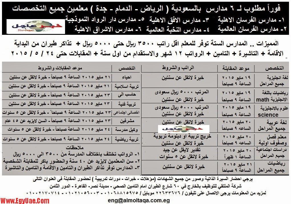 معلمين بـ 6 مدارس بالسعودية