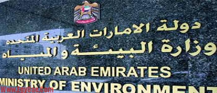 وظائف-وزارة-البيئة-و-المياه-الامارات-العربية-المتحدة-فى-جميع-التخصصات-700x300
