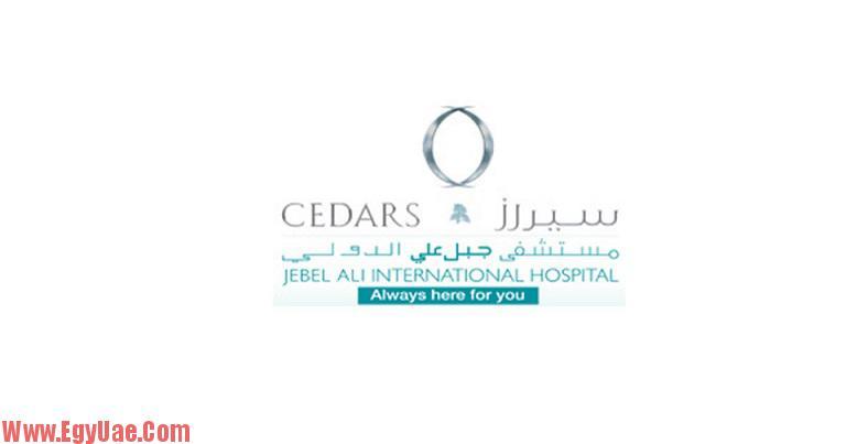 وظائف-شاغرة-فى-مستشفى-جبل-على-الدولي-فى-الامارات