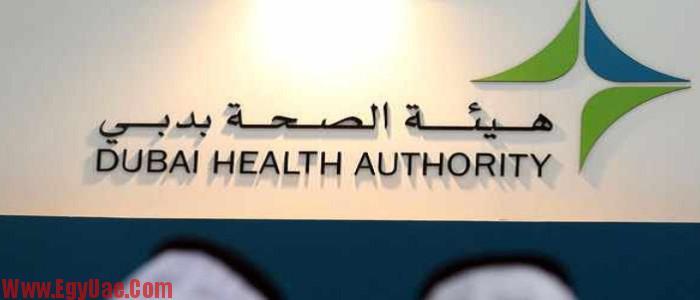 وظائف-شاغرة-فى-هيئة-الصحة-في-دبي-Dubai-Health-Authority-jobs-700x300