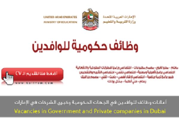 وزارة-التربية-والتعليم-copy-364x245 (1)