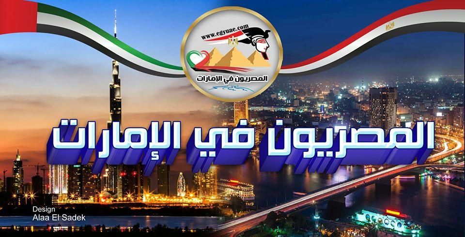 المصريون في الإمارات